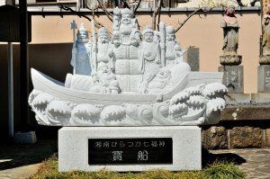 布袋尊と寶船(高野山真言宗 蓮光寺)